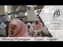 Красивое чтение Корана Мансур Мухиддини