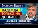 НАДЕЖДА ТОЛЬКО НА ДОНБАСС. Ростислав Ищенко. 17.01.2018 • СИЛЬНО СКАЗАНО •