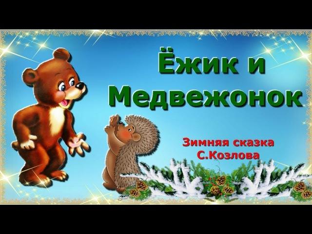 НОВОГОДНЯЯ СКАЗКА. Сергей Козлов. Сборник зимних аудио сказок про Ежика и Медвеж...