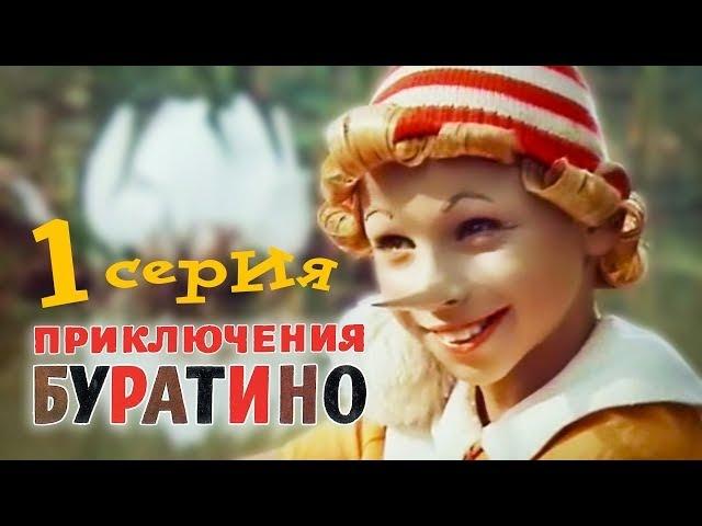 Приключения Буратино. 1 серия (1975). Детский фильм | Золотая коллекция » Freewka.com - Смотреть онлайн в хорощем качестве