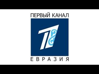 🔴 Прямая трансляция ВК | Первый канал Евразия VK live смотреть онлайн