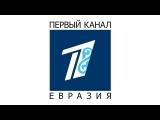 ? Прямая трансляция ВК | Первый канал Евразия VK live смотреть онлайн