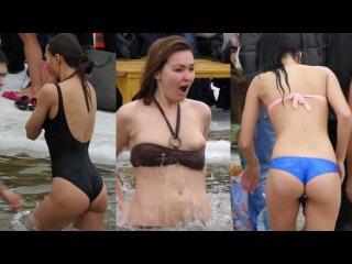 Crazy Ukrainian Girls swimming in ice cold water - epiphany bathing / КРЕЩЕНИЕ