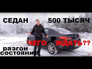 Стильный седан за 500 тысяч - OPEL Astra J