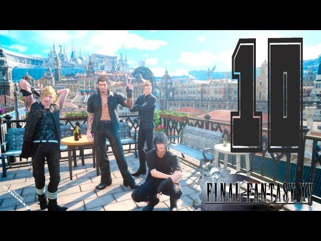 🎬 Прохождение № 10 - Final Fantasy XV Windows Edition 🤺