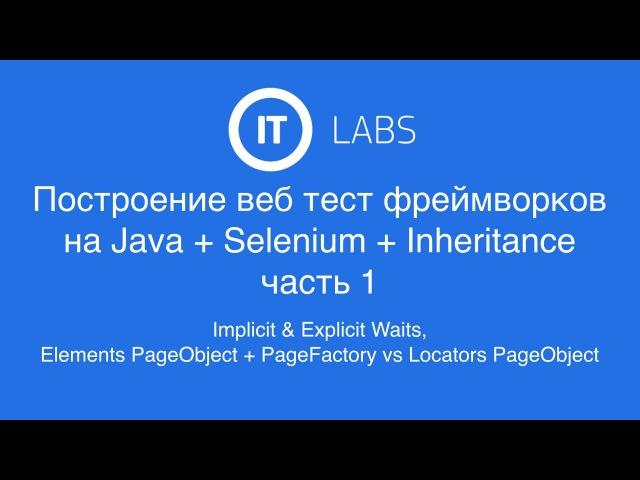 Построение веб тест фреймворков на Java Selenium Inheritance часть 1