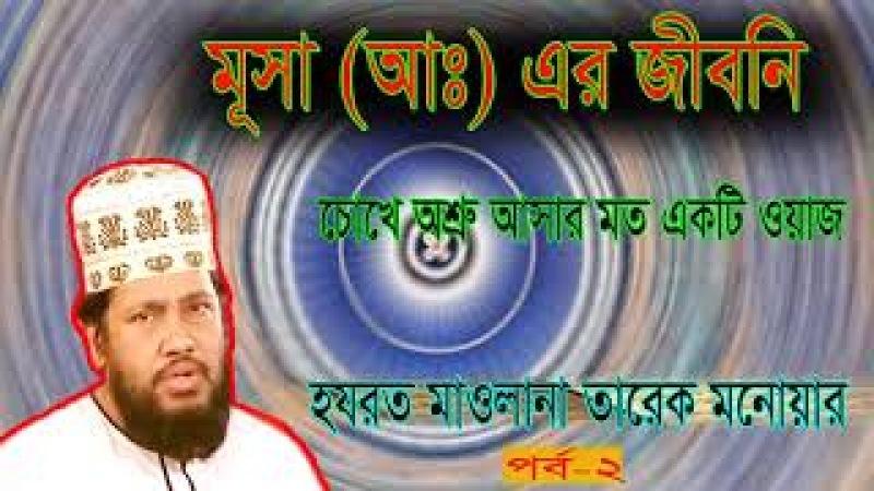 তারেক মনোয়ার Bangla Waz Maulana Tarek Monowar 2017-18 part 2