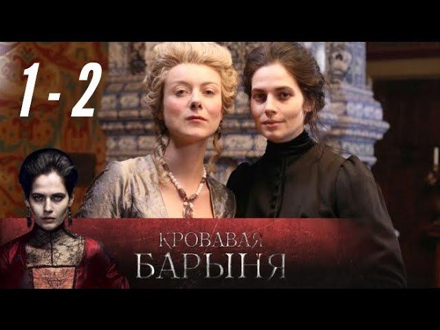 Кровавая барыня 1 2 серия 2018 История драма @ Русские сериалы