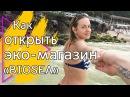 Как открыть бюро и эко магазин с BIOSEA БИОСИ БИзнес идея для женщин Елена Ковал