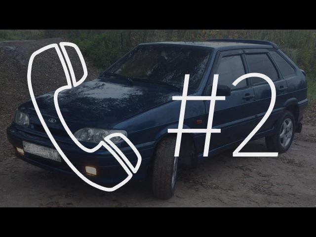 Входящий автотехнопранк 2 - Рамис - Продажа ВАЗ 2114