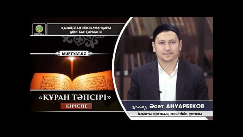 Құран тәпсірі | Кіріспе | Әсет Ануарбеков