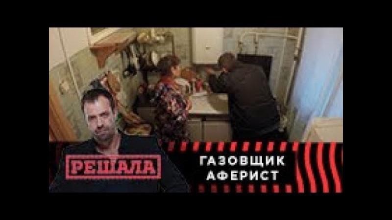 Решала Газовщик аферист