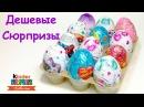 12 ДЕШЕВЫХ Киндер Сюрпризов! КИТАЙСКИЕ шоколадные яйца.Волшебное яйцо,Лапусики/П...