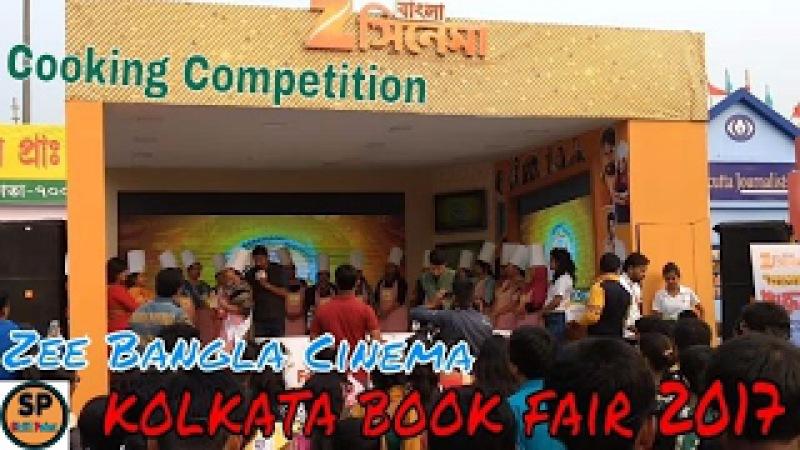 Zee Bangla Cinema presents Cooking Competition   Kolkata Book Fair 2017   Kolkata