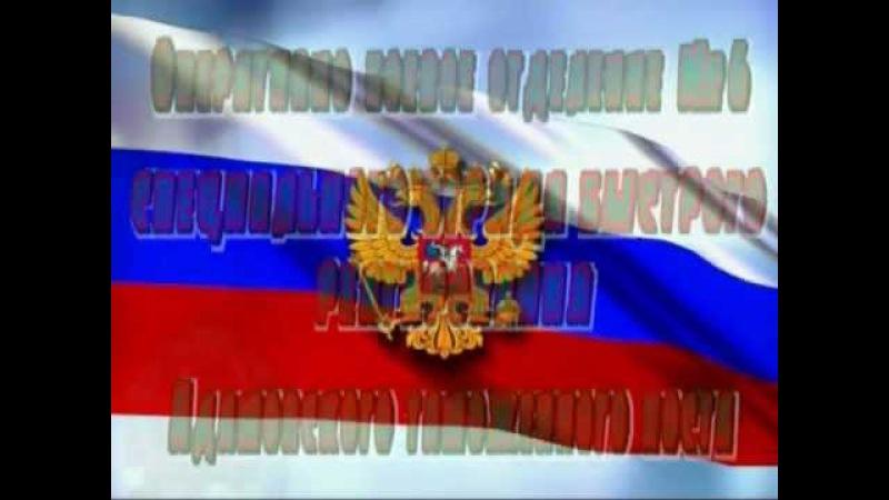 СОБР Адамовского таможенного поста