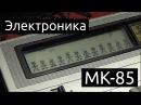 Электроника МК-85 - советский карманный компьютер
