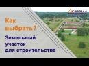Как выбрать участок для строительства дома Подводные камни от эксперта ИЖС