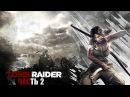 Прохождение игры Tomb Raider Survival Edition - Часть 2 : Инстинкт выживания