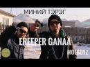 MOLBOYZ Ereeper Ganaa - Minii tereg Official MV