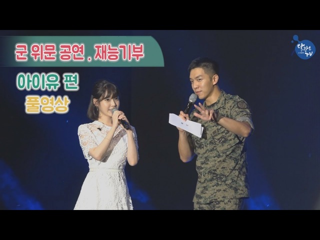 [EVENT] 170630 @ IU - Performances at Special Forces Concert w/ Lee Seung Gi MC