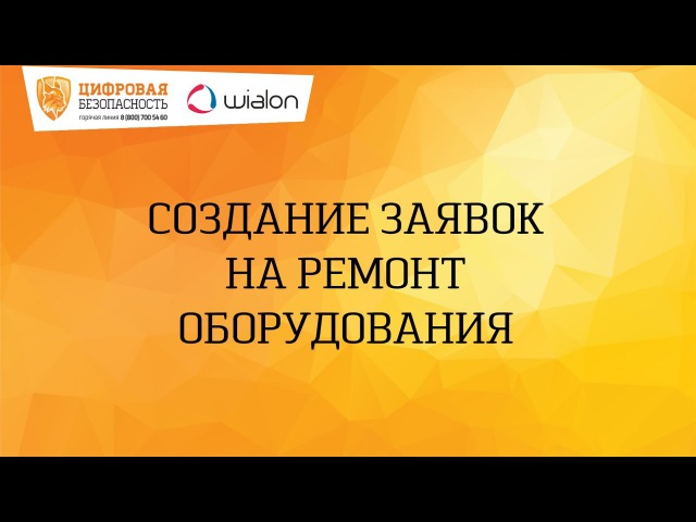 Обучение пользователей Wialon. Создание заявок на ремонт и проверку оборудования