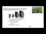 Вебинар АББ_Аппараты защиты электродвигателей и светосигнальная аппаратура.
