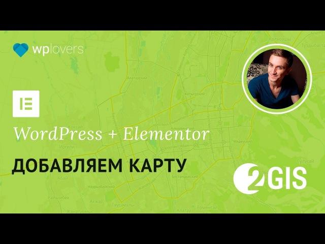 Как добавить карту 2gis в WordPress с помощью конструктора страниц Elementor