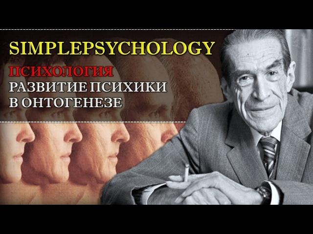 Психология. Развитие психики в онтогенезе.