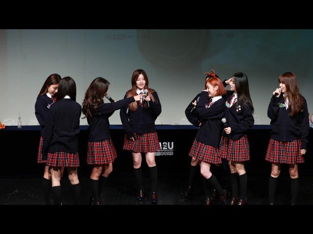 171116 신촌구구단팬사인회 잡탐타임