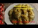 Манты из Алма Аты с добавлением тыквы Вкусные и сочные