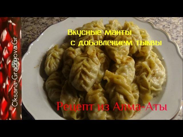 Настоящие Алма Атинские манты Вкусные и сочные Raviely steamed Delicious and juicy