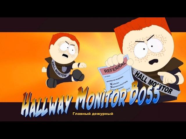 Главный Дежурный в Адской Школе! South Park: The Stick of Truth (№5)