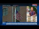 Новости на «Россия 24» • Жителей Урала отправляют оформлять американские визы в Москву