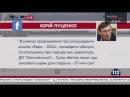 Экс-директора НСК Олимпийский подозревают в растрате 27 млн грн при покупке кресел для Евро-2012