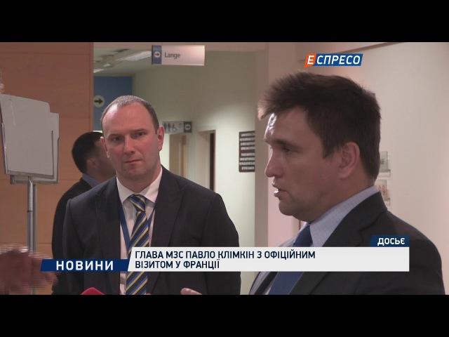 Глава МЗС Павло Клімкін з офіційним візитом у Франції