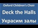 Oxford Childrens Choir - Deck the Halls - текст, перевод, транскрипция