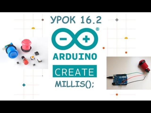 Урок 16.2|Программирование и схемотехника|Arduino|Millis Таймер
