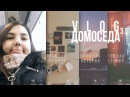 VLOG ДОМОСЕДА 3 | письма с BTS и EXO, WANNA ONE want to kill me in NCiTy
