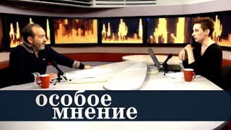 Особое мнение / Виктор Шендерович 22.02.18 ⌚