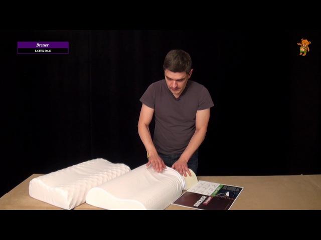 Подушка латексная, анатомическая Brener Latex Dali