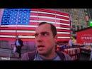 NYvlog: 4 Голый ковбой, американский военкомат