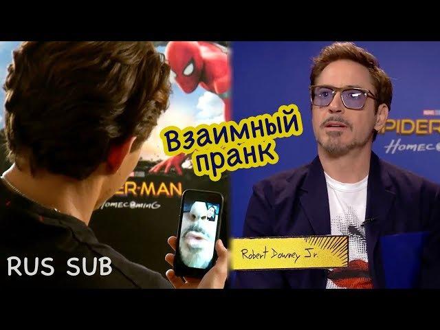 Роберт Дауни мл и Том Холланд срывают друг другу интервью взаимный пранк RUS SUB