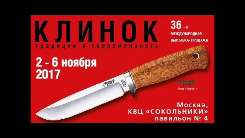 36-я Международная выставка-продажа