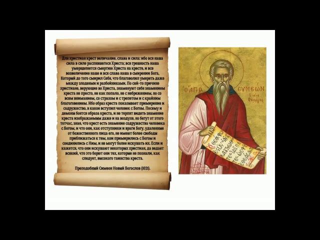 Каково значение крестного знамения