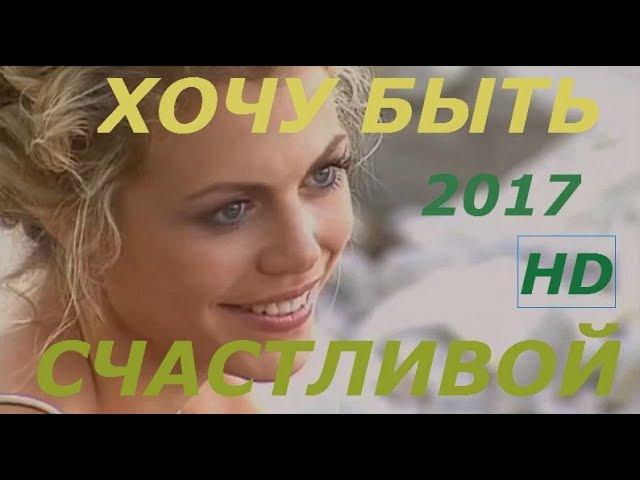 ХОЧУ БЫТЬ СЧАСТЛИВОЙ ФИЛЬМ ЦЕЛИКОМ смотреть в хорошем качестве HD abkmv 2017
