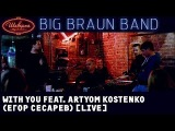 BIG BRAUN BAND - With You feat. Artyom Kostenko (Егор Сесарев) LIVE