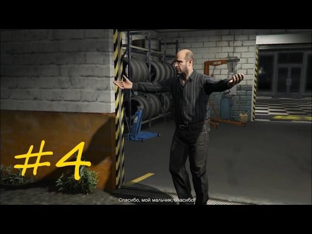 GTA Online 4 Задание - Налет на Рокфорд