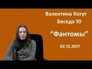 Фантомы Беседа 10 с Валентиной Когут