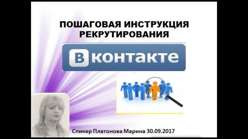 Рекрутинг в контакте Платонова Марина 30.09.17