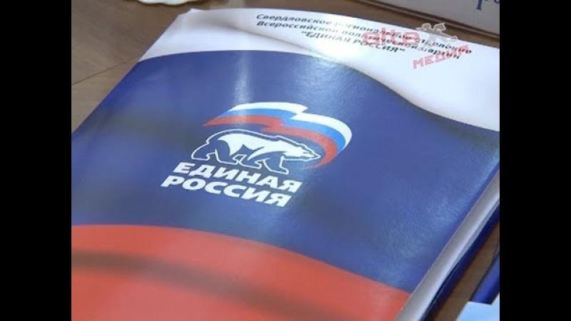 Благодаря Единой России в Свердловской области реализуются социально значимые проекты